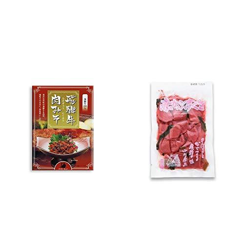 [2点セット] 飛騨牛肉みそ(200g)・赤かぶすぐき(160g)