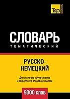 Русско-немецкий тематический словарь 9000 сл&#