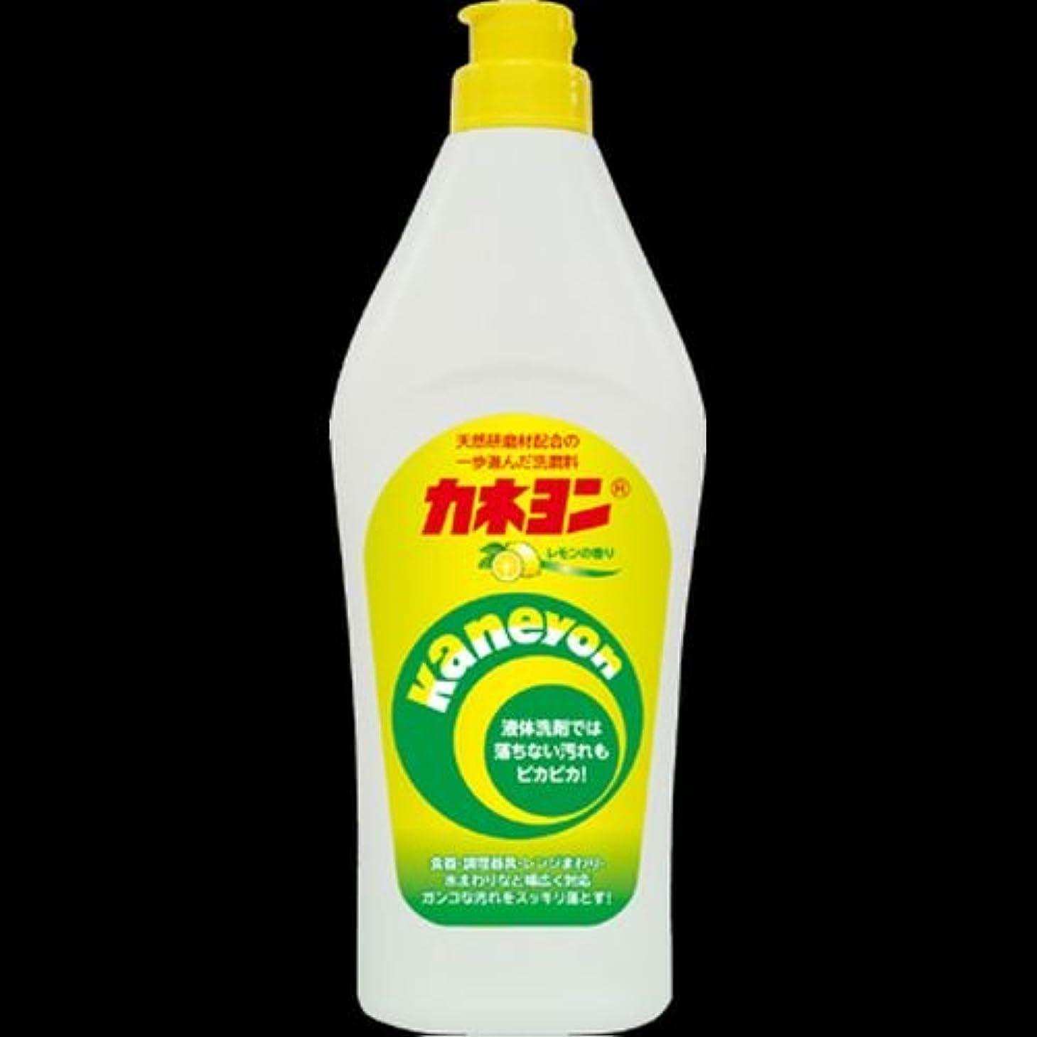 ラジエーター配偶者ひまわり【まとめ買い】カネヨ石鹸 カネヨンレモン 550g ×2セット