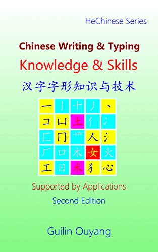 Chinese Writing and Typing Knowledge and Skills: Supported by applications; 8 hours course for Chinese writing & typing (HeChinese Series Book 1) (English Edition)