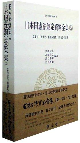 日本国憲法制定資料全集(5)―草案の口語体化、枢密院審査、GHQとの交渉