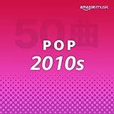 2010年代 ポップス 50曲