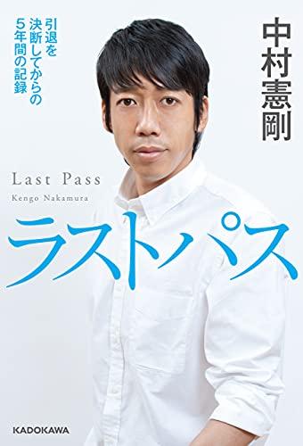 ラストパス 引退を決断してからの5年間の記録 (角川書店単行本)