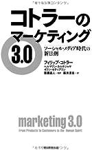 Kotorā No Māketingu Santenzero: Sōsharu Media Jidai No Shinhōsoku