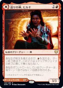 マジックザギャザリング KHM JP 123 語りの神、ビルギ/豊潤の角笛、ハーンフェル (日本語版 レア) カルドハイム