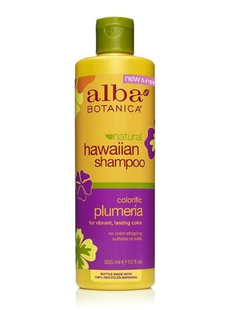 褒賞備品舗装するalba BOTANICA アルバボタニカ ハワイアン シャンプー PL プルメリア