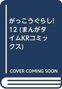 がっこうぐらし! 12 (まんがタイムKR フォワードコミックス)