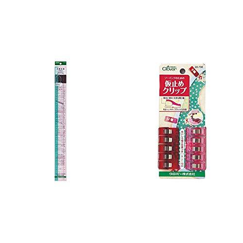 Clover 方眼定規 50cm & 仮止めクリップ 22-736【セット買い】