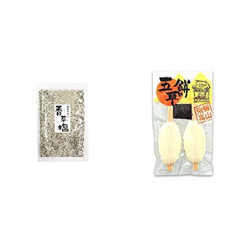 [2点セット] 香草塩 [袋タイプ](100g)・飛騨高山 木や 五平餅(2本入)