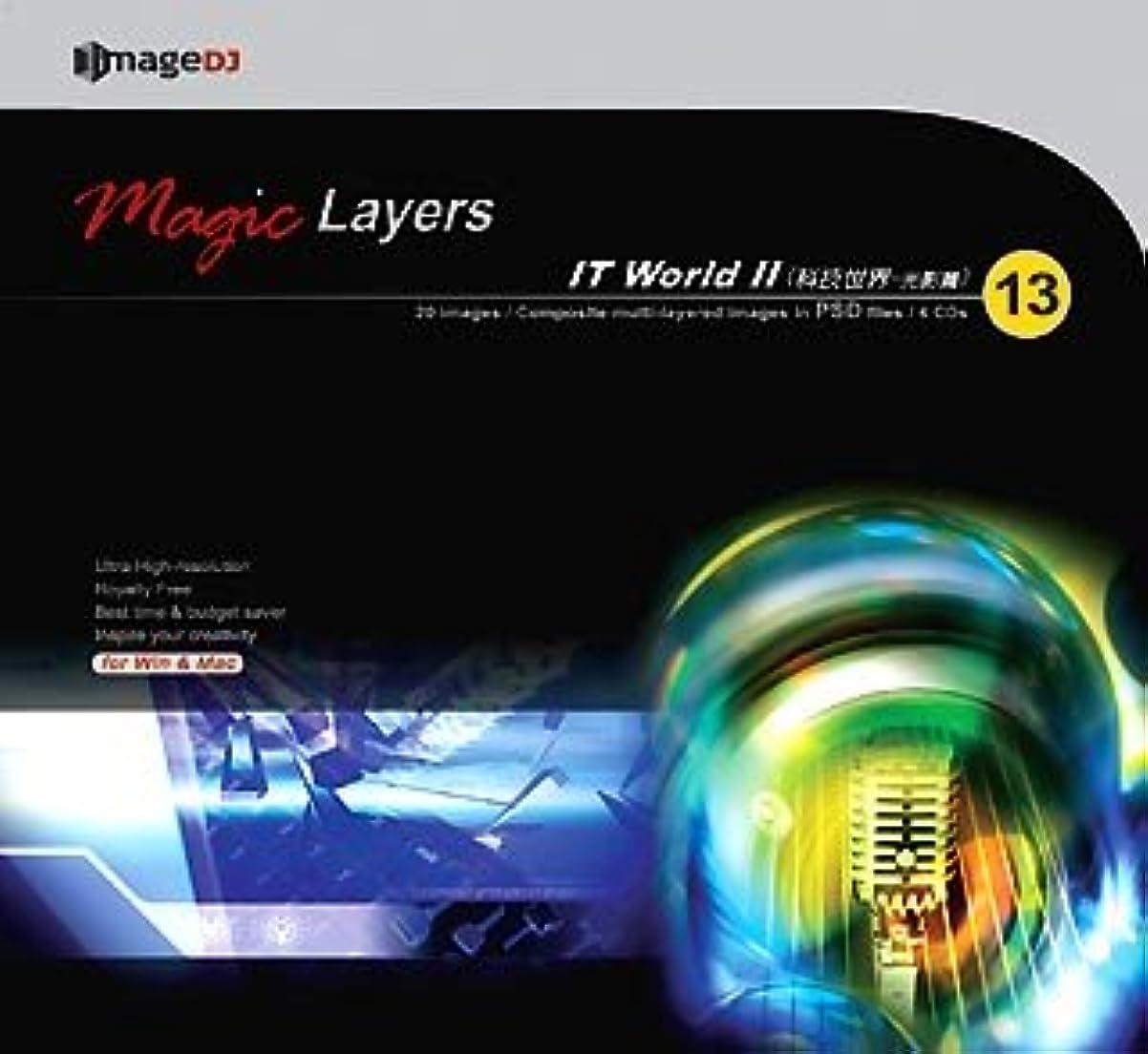 光の浮浪者剥離マジック レイヤー Vol.13 IT世界2