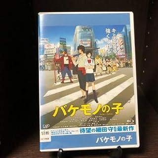 バケモノの子 Blu-ray 【レンタル落ち】