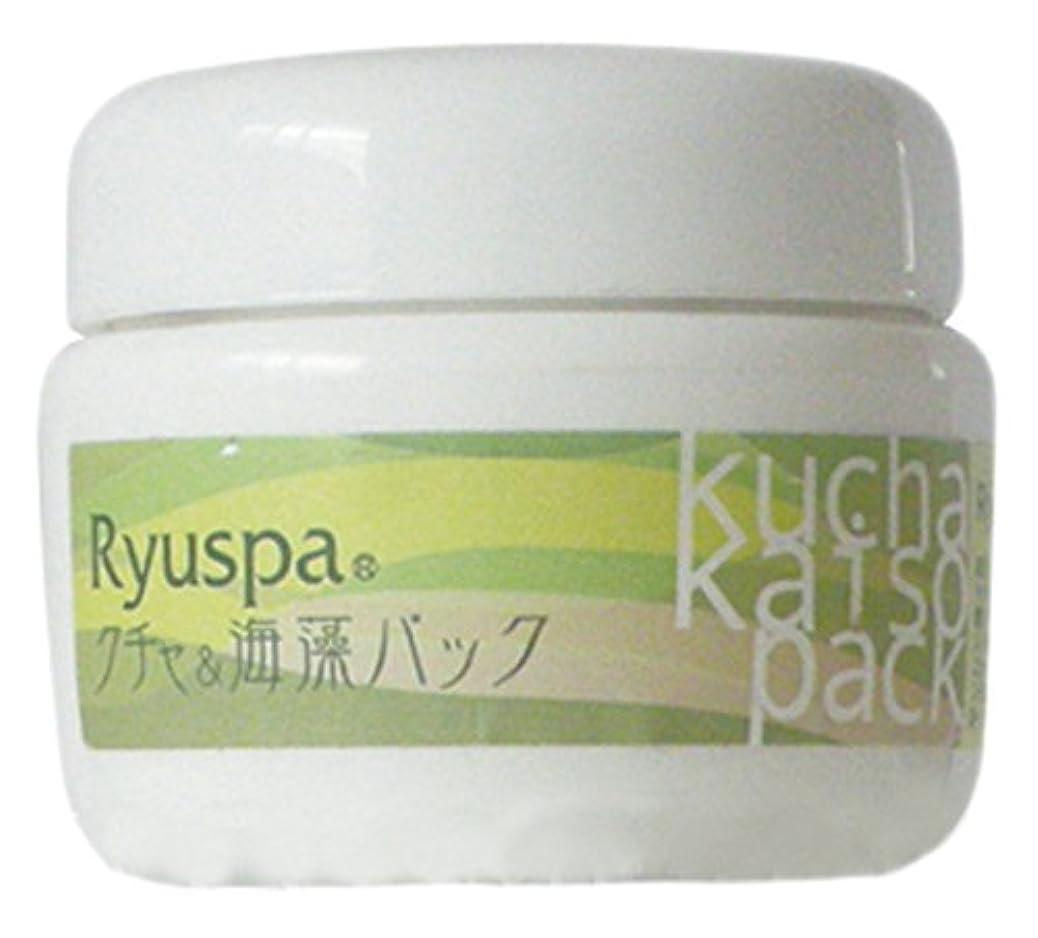 排除バケット正午Ryuspa(琉スパ) クチャ&海藻パック30g