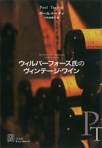ウィルバーフォース氏のヴィンテージ・ワイン (エクス・リブリス)
