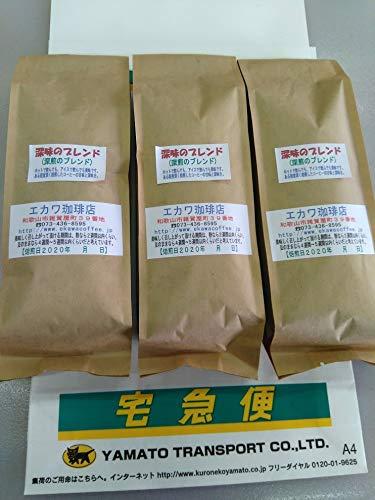 【エカワ珈琲店の自家焙煎コーヒー豆/宅急便】深味のブレンド(深煎)、200g×3袋=600g(豆の姿形のまま)
