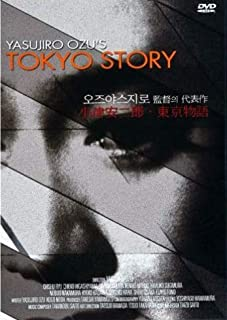 Tokyo Story (1953) UK Region 2 compatible DVD a.k.a. Tôkyô Monogatari