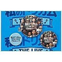 私のドリカム THE LIVE in 万博公園 缶バッジセット