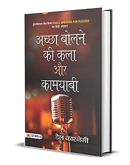 Achchha Bolne Ki Kala Aur Kamyabi (Hindi) by [Dale  Carnegie]