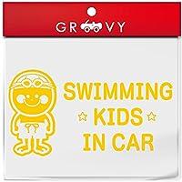 スイミング キッズ イン カー 車 ステッカー 水泳 キャップ ゴーグル 競泳 子供 乗ってます 可愛い スポーツ kids in car ベビー インカー かわいい おしゃれ ブランド シール グッズ 防水 エンブレム アクセサリー ブランド 雑貨_1463 (イエロー)