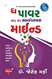 Antarman ni Agahat Shakti: The Power oF Subconscious Mind (Gujarati Language) (Gujarati Edition)