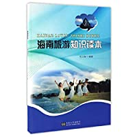 Hainan Tourism Knowledge Reader(Chinese Edition)