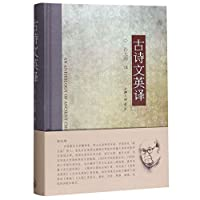 An Anthology of Ancient Chinese Poetry and Prose