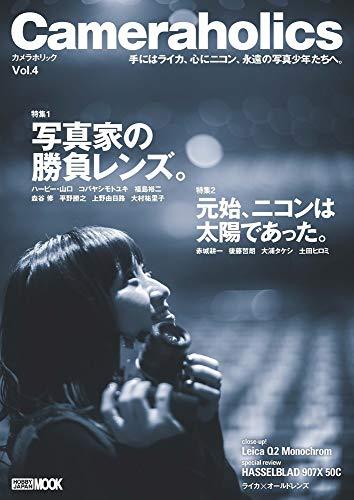 Cameraholics Vol.4 (ホビージャパンMOOK 1049)