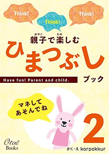 親子で楽しむ ひまつぶしBOOK2: マネをしてあそんでね ひまつぶしブック