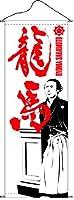 坂本龍馬 肖像 タペストリー NSM-216(受注生産)【宅配便】 [並行輸入品]