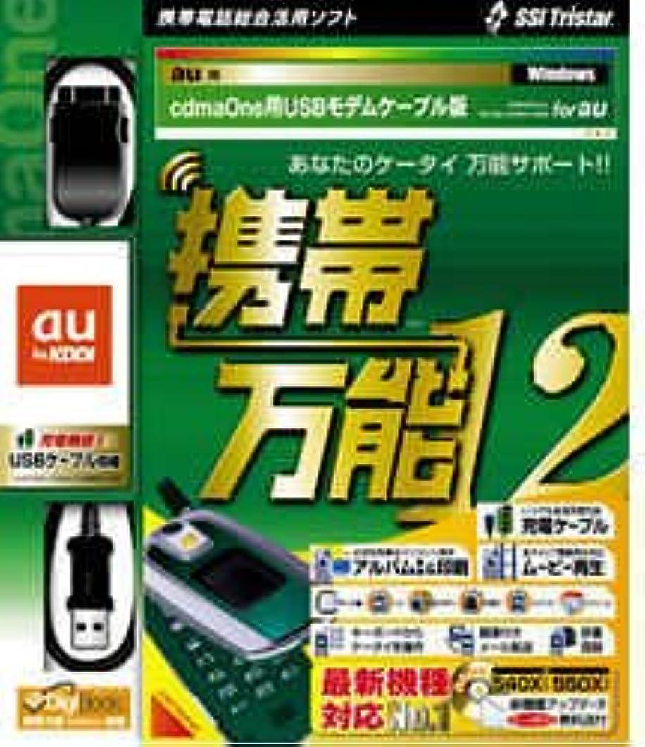 位置するキウイ引用携帯万能 12 cdmaOne用充電機能付きUSBモデムケーブル版