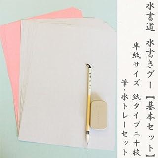 木と字の神林 水書きグー 基本セット【半紙20枚 筆 すずり(硯)】