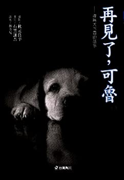Paperback Goodbye, Quill - guide dog story of Lu (Paperback) (Traditional Chinese Edition) [Unknown] Book