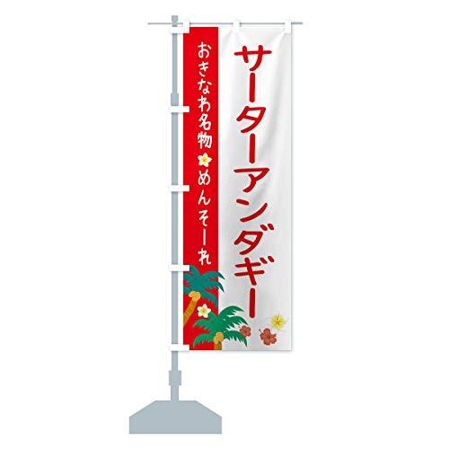 沖縄名物サーターアンダギー のぼり旗 サイズ選べます(コンパクト45x150cm 左チチ)