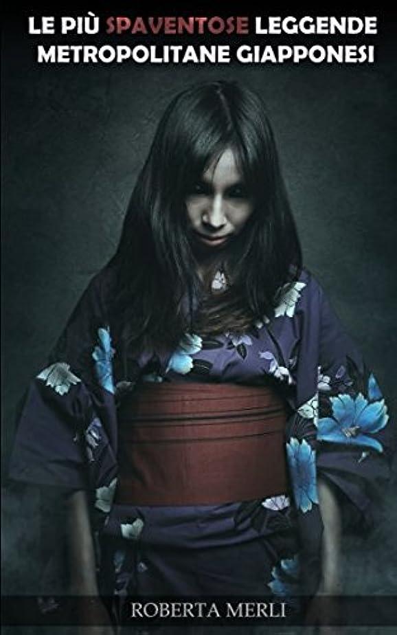 ヒステリックひいきにするエコーLe più spaventose leggende metropolitane giapponesi: Leggende metropolitane horror dal Giappone