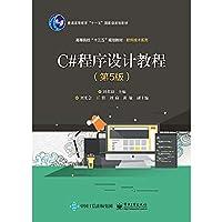 C#程序设计教程(第5版)