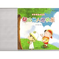 Good moral training series Very happy to help others(Chinese Edition)