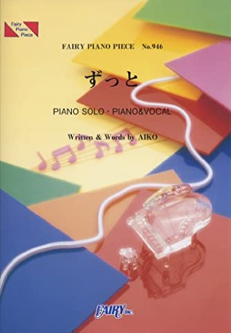 ピアノピースPP946 ずっと / aiko (ピアノソロ・ピアノ&ヴォーカル) (Fairy piano piece)