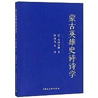 蒙古英雄史诗的诗学