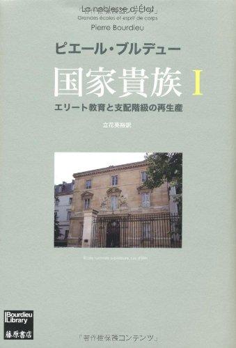 国家貴族 〔エリート教育と支配階級の再生産〕 1 (ブルデュー・ライブラリー)の詳細を見る