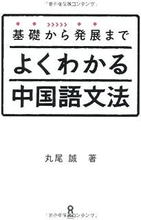 基礎から発展まで よくわかる中国語文法