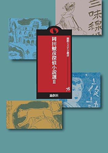 岡田鯱彦探偵小説選〈2〉 (論創ミステリ叢書)