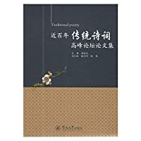Nearly a hundred years of traditional poetry Summit Proceedings(Chinese Edition)