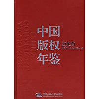 Chinese copyright Yearbook 2009 (comes with CD-ROM 1) (hardcover)