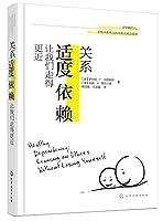 风险社会视阈下核灾害预防制度研究 欧阳恩钱 中国社会科学出版社 9787516186589