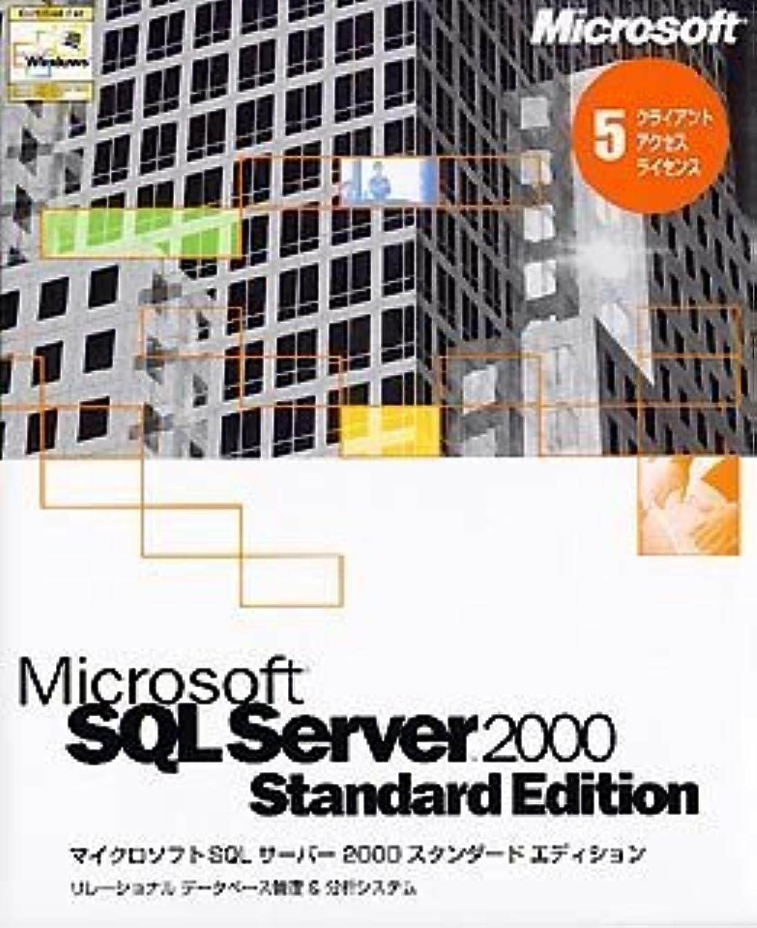 篭キリストホイッスルMicrosoft SQL Server2000 Standard Edition 5クライアントアクセスライセンス付