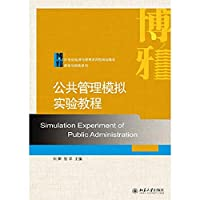 Public management simulation experiments Tutorials(Chinese Edition)