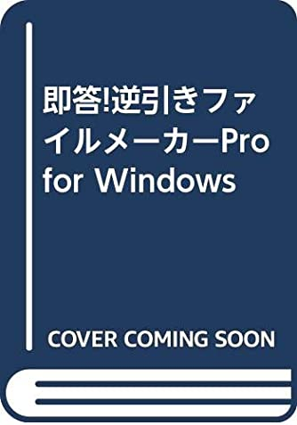 即答!逆引きファイルメーカーPro for Windows