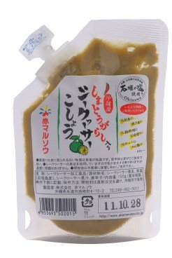 しまとうがらし入りシークヮサーこしょう 150g×5P 赤マルソウ 沖縄産シークワーサー・島唐辛子・石垣の塩を使用した練り調味料