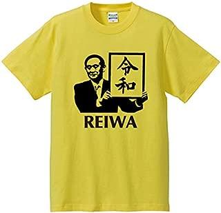 令和おじさん 年号Tシャツ グラフィックTシャツ 大人用