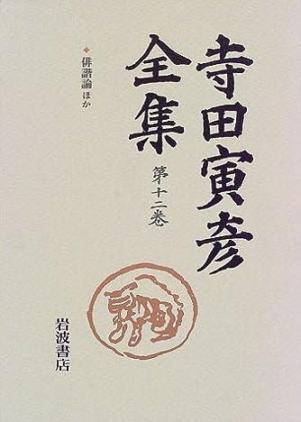 俳諧論 ほか (新版 寺田寅彦全集 第I期 第12巻)