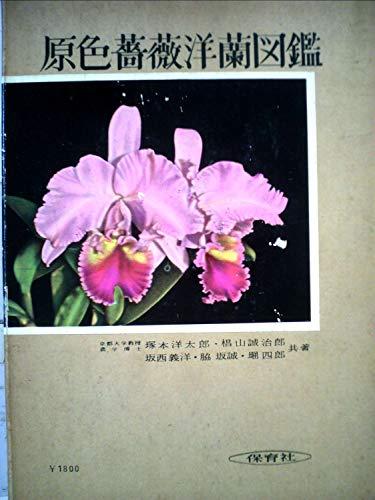 原色薔薇洋蘭図鑑 (1956年) (保育社の原色図鑑〈第11〉)
